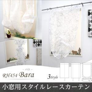カフェカーテン 小窓用スタイルレースカーテン RH454 バ...