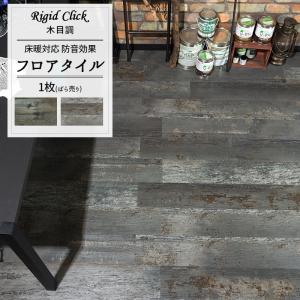 床材 フローリング材 フロアタイル リジッドクリック はめ込み 木目調 1枚 K8F|interior-depot