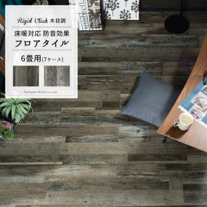 床材 フローリング材 フロアタイル リジッドクリック はめ込み 木目調 10枚×7セット 6帖 6畳セット K8F|interior-depot