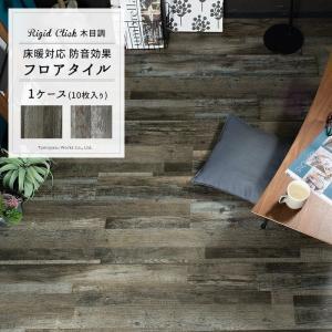 床材 フローリング材 フロアタイル リジッドクリック はめ込み 木目調 10枚×1セット K8F|interior-depot