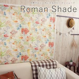 シェード ロールカーテン ローマンシェード I型シングル/巾141〜190 丈151〜200の写真