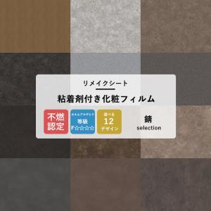 粘着シート 鉄 セレクション 9柄 粘着剤付化粧フィルム|interior-depot