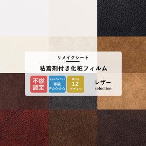 粘着シート レザー セレクション 12柄 粘着剤付化粧フィルム|interior-depot