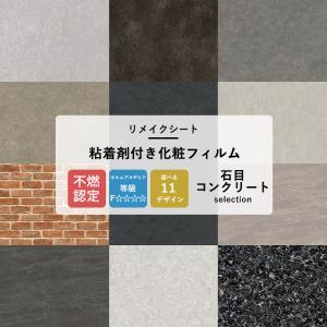 粘着シート コンクリート 石 レンガ 9柄 粘着剤付化粧フィルム|interior-depot