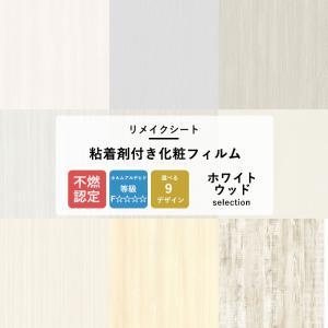 粘着シート 木目 シャビーシック 9柄 粘着剤付化粧フィルム|interior-depot