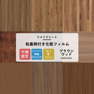粘着シート 木目 ヴィンテージ 9柄 粘着剤付化粧フィルム|interior-depot