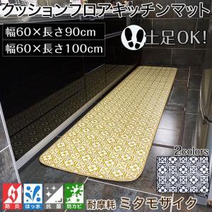 クッションフロア キッチンマット おしゃれなタイル柄 耐摩耗タイプ ミタモザイク 幅60cm×長さ90・100cm|interior-depot
