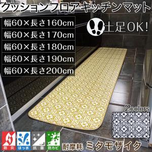 クッションフロア キッチンマット おしゃれなタイル柄 耐摩耗タイプ ミタモザイク 幅60cm×長さ160〜200cm|interior-depot