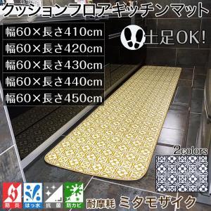 クッションフロア キッチンマット おしゃれなタイル柄 耐摩耗タイプ ミタモザイク 幅60cm×長さ410〜450cm|interior-depot