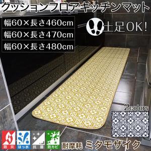 クッションフロア キッチンマット おしゃれなタイル柄 耐摩耗タイプ ミタモザイク 幅60cm×長さ460〜480cm|interior-depot