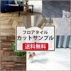 床材 フローリング材 フロアタイル DIY タイル 木目柄 石目柄 大理石 サンプル 8枚まで|interior-depot