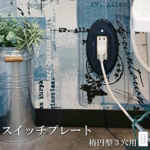 スイッチプレート陶器 楕円型 オーバル 3穴(3口) スイッチカバー コンセント/無地 アニマル 花柄 ヒョウ柄 猫|interior-depot