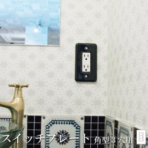 スイッチプレート陶器 角型 3穴(3口) スイッチカバー コンセント/無地 アニマル 花柄 ヒョウ柄 猫|interior-depot