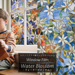 ステンドグラス フィルム 窓ガラス おしゃれ ウインドウフィルム ウォーターブロッサム シート 窓 フィルム|interior-depot