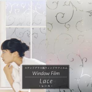 ステンドグラスシート 窓ガラス フィルム ステンドグラス風 窓ガラス ウインドウフィルム レース|interior-depot