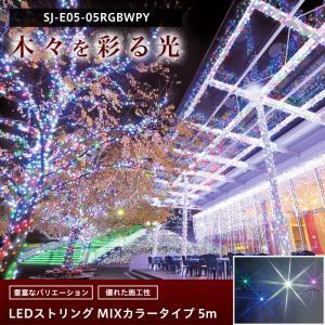 イルミネーション ライト LED 屋外 LEDストリング ミックスカラータイプ 10m 赤・緑・青・白・ピンク・黄 JQ|interior-depot