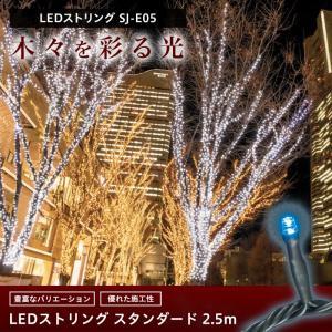 イルミネーション ライト LED 屋外 LEDストリング スタンダードタイプ 2.5m JQ|interior-depot