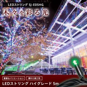 イルミネーション ライト LED 屋外 LEDストリング ハイグレードタイプ 5m JQ|interior-depot