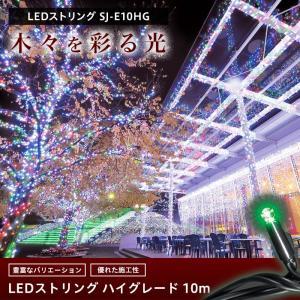 イルミネーション ライト LED 屋外 LEDストリング ハイグレードタイプ 10m JQ|interior-depot