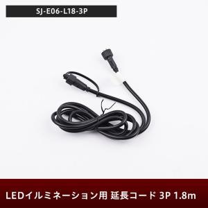 LEDイルミネーション用 延長コード 3P 1.8m JQ|interior-depot