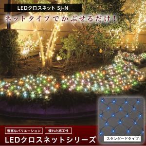 イルミネーション ライト LED 屋外 LEDクロスネット スタンダードタイプ 2m×1m JQ|interior-depot