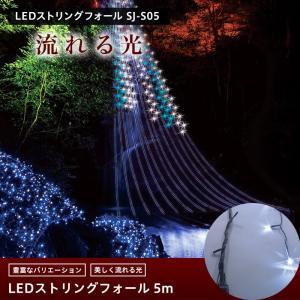 イルミネーション ライト LED 屋外 LEDストリングフォール 5m JQ|interior-depot