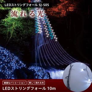 イルミネーション ライト LED 屋外 LEDストリングフォール 10m JQ|interior-depot