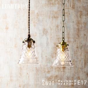 照明 ペンダントライト つりさげ ガラスシェード LED対応 スワン1灯 E17|interior-depot