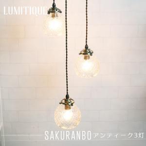 照明 ペンダントライト つりさげ ガラスシェード LED対応 アンティーク3灯 さくらんぼ|interior-depot