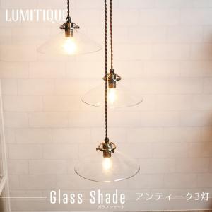照明 ペンダントライト つりさげ LED対応 アンティーク3灯 ガラスシェード|interior-depot
