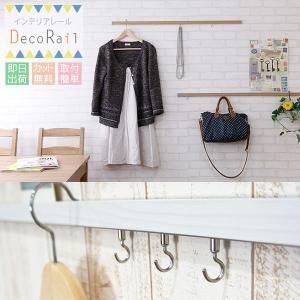 壁掛け インテリアレール ピクチャーレール/デコレールセット 10cm〜50cm|interior-depot