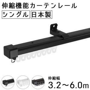 カーテンレール シングル 伸縮 3.2〜6m 一般 伸縮カーテンレール|interior-depot