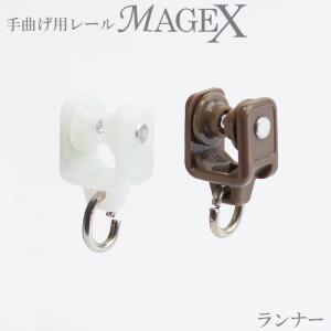 カーテンレール 手曲げ用 MAGEX専用 ランナー 1個の写真