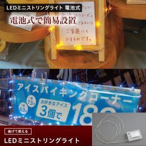 LEDイルミネーション LEDミニストリングライト 電池式 約1.3m JQ|interior-depot