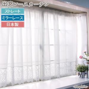 出窓用カーテン スタイルカーテン ミラーレース ストレート ソフィー 幅300cm×丈105cm 対応窓幅150cm〜200cm CSZ|interior-depot