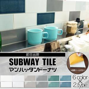 モザイクタイルシール 壁 強力テープ付きサブウェイタイル マンハッタンドーナツ1枚/NY カフェ タイル キッチン シール DIY|interior-depot