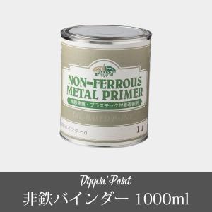 塗料用プライマー 非鉄バインダー 1L  1000ml|interior-depot