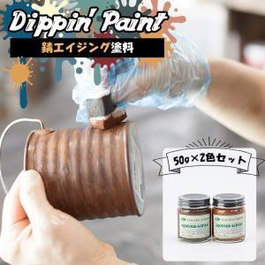 塗料 錆 サビ エイジング塗料 ペンキ DIY 水性塗料 錆エイジングセット  50g×2色 Sセット|interior-depot