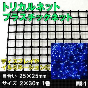 トリカルネット プラスチックネット MS-1 目合い25×25mm サイズ2×30m interior-depot