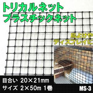 トリカルネット プラスチックネット MS-3 目合い20×21mm サイズ2×50m interior-depot