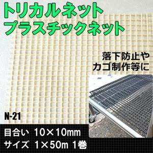 トリカルネット プラスチックネット N-21 目合い10×10mm サイズ1×50m JQ|interior-depot