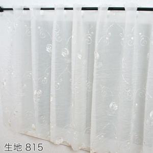カフェカーテン 小窓用 トルコ刺繍入りレース/既製 巾140×丈50cm|interior-depot|06