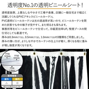 ビニールカーテン 防寒 PVC透明 アキレス TT32 オーダーサイズ 巾30〜90cm 丈30〜100cm 寒さ対策|interior-depot|02