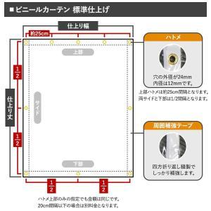ビニールカーテン 防寒 PVC透明 アキレス TT32 オーダーサイズ 巾30〜90cm 丈30〜100cm 寒さ対策|interior-depot|04