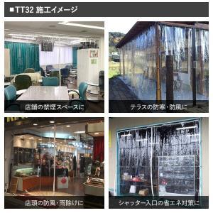 ビニールカーテン 防寒 PVC透明 アキレス TT32 オーダーサイズ 巾30〜90cm 丈30〜100cm 寒さ対策|interior-depot|05