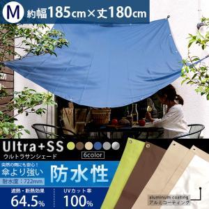 日よけシェード サンシェード 防水加工・完全遮光UVカット1...
