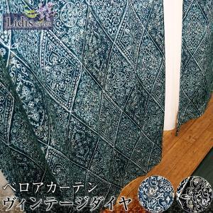 高級感のある美しい光沢のベルベットカーテン アンティークなカラーがかっこいいダマスク模様のヴィンテー...