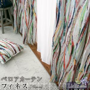 高級感のある美しい光沢のベルベットカーテン ペイントしたような曲線がアーティスティックなおしゃれでか...