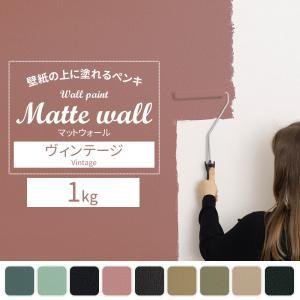 塗料 ペンキ 壁紙 diy 壁紙の上から塗れる 水性塗料 ウォールペイントマットウォール ヴィンテージ 1kg JQ|interior-depot