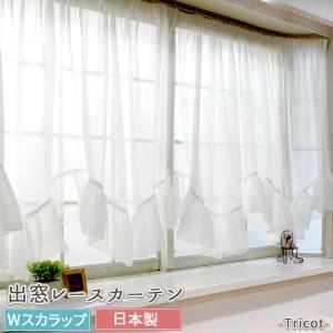 出窓用カーテン おしゃれ スタイルカーテン レースカーテン フリル付 Wスカラップ トリコット 巾200〜270×丈105・115・130cmの画像